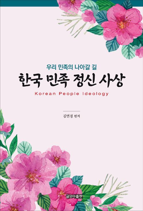한국 민족 정신 사상