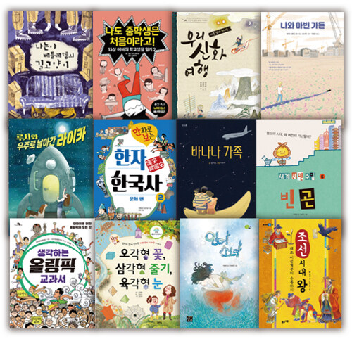 [세트] 초등학교 6학년 교과연계 추천도서 세트 - 전12권