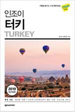 인조이 터키 (2019)