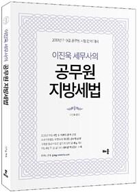 2019 이진욱 세무사의 공무원 지방세법