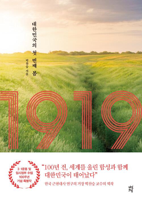 1919 : 대한민국의 첫 번째 봄