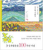 김소월 시화집