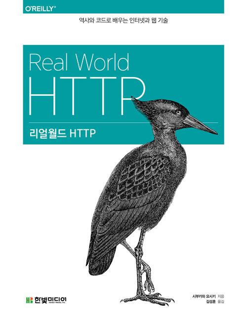 리얼월드 HTTP : 역사와 코드로 배우는 인터넷과 웹 기술