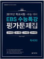 EBS 수능특강 평가문제집 독서(하) (2019년)