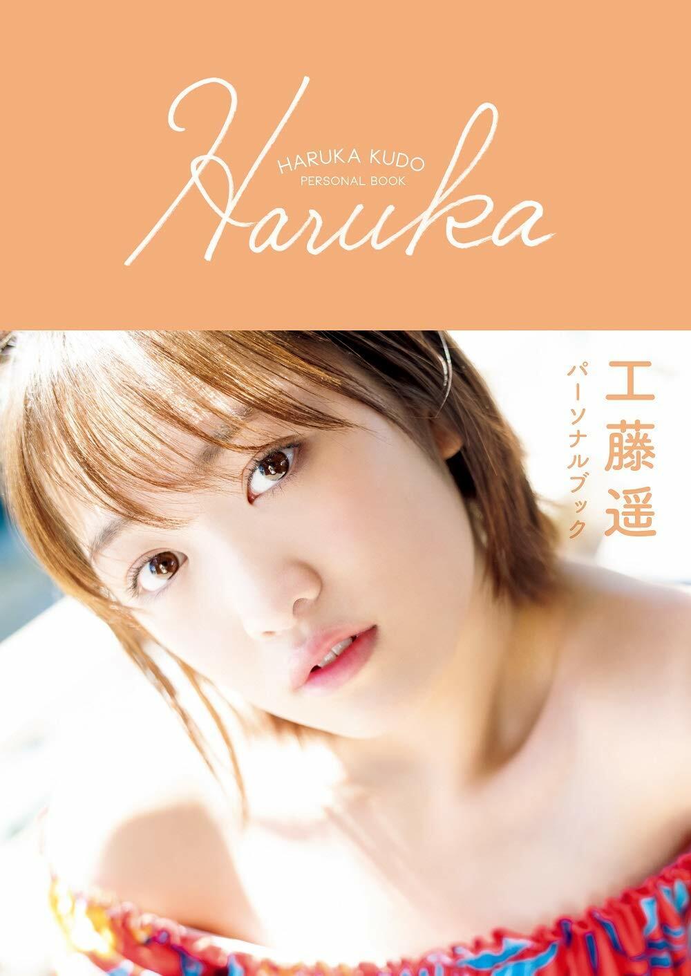 工藤遙 1stパ-ソナルブック『 Haruka 』