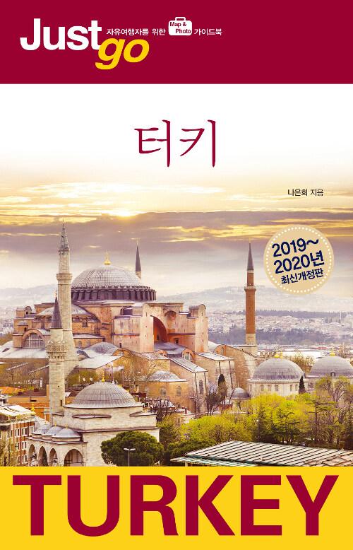 저스트 고 터키 (2019~2020 최신개정판)