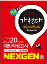 2020 넥젠 대입적성고사 가천대 기출예상문제집 (2019년)