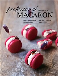 프로페셔널 마카롱 Professional Macaron