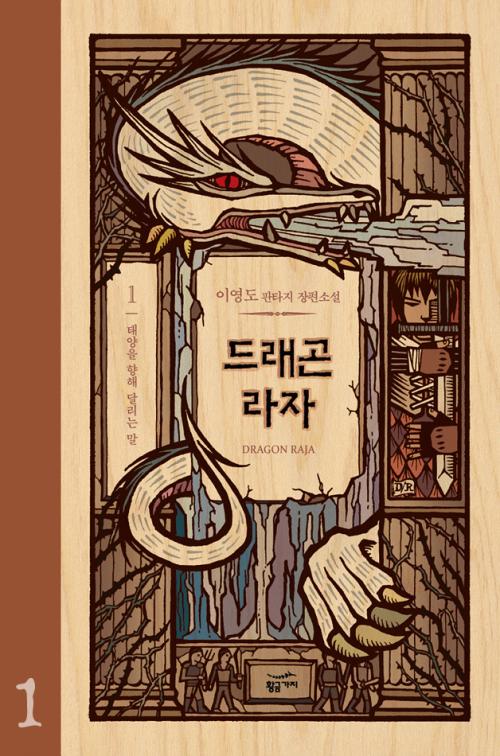드래곤 라자 세트 (1~8권)