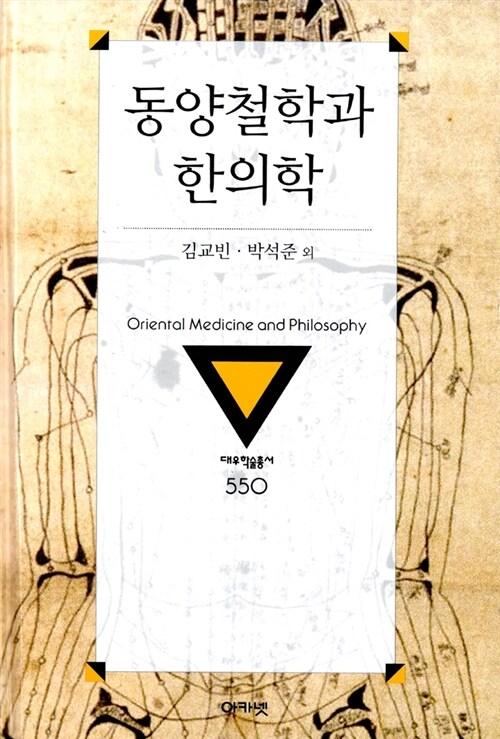 동양철학과 한의학