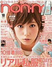 non·no(ノンノ) 2012年 10月號 [雜誌] (月刊, 雜誌)