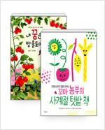 [세트] 내 꿈은 방울토마토 엄마 + 꼬마 농부의 사계절 텃밭 책 - 전2권