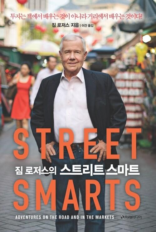 짐 로저스의 스트리트 스마트 (리커버 에디션)