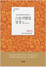 스토리텔링성경 (레위기) (체험판)
