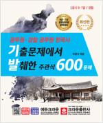 공무원.경찰 공무원 한국사 기출문제에서 발췌한 주관식 600제