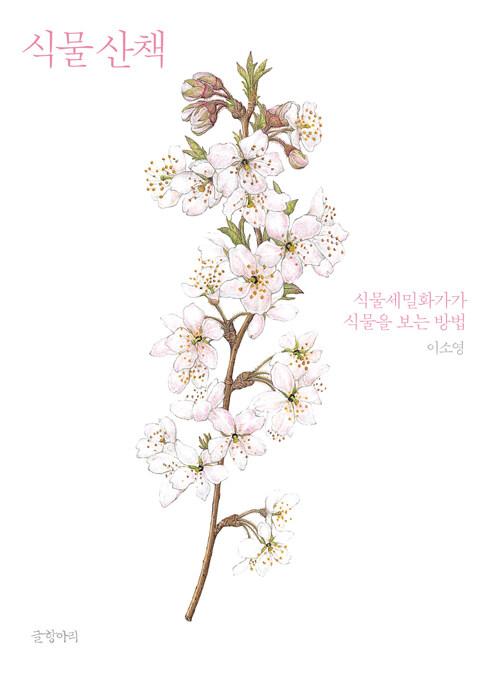 식물 산책 (봄꽃 에디션 한정 판매)