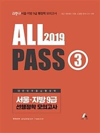 2019 ALL PASS 선행정학 모의고사 3