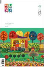 개역개정 매일성경 2019.5.6 (본문수록)