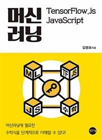 머신러닝 : TensorFlow.js JavaScript