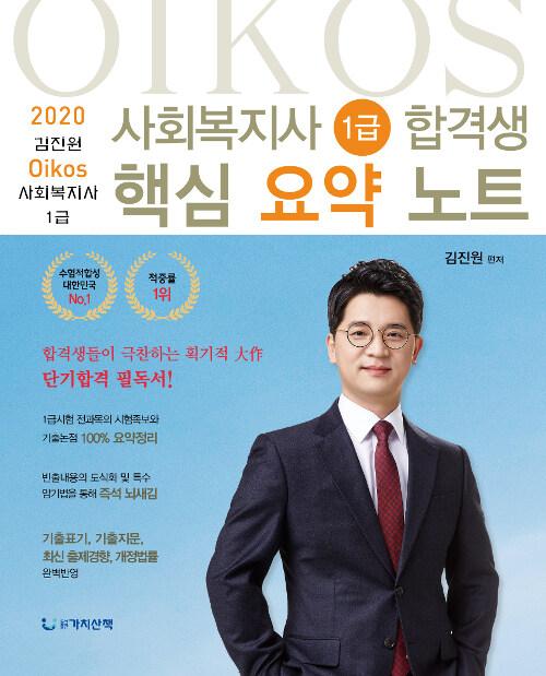 [중고] 2020 김진원 Oikos 사회복지사 1급 합격생 핵심요약노트