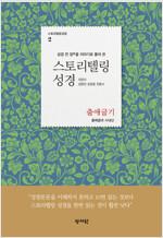 스토리텔링성경 (출애굽기) (체험판)