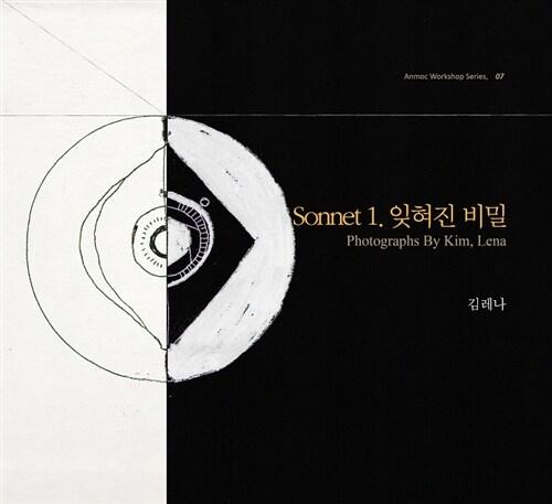 안목 워크샵 시리즈 7. Sonnet 1. 잊혀진 비밀