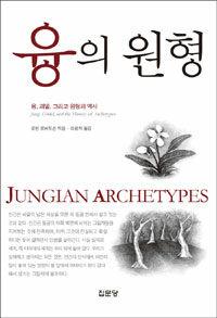 융의 원형 : 융, 괴델, 그리고 원형의 역사