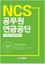 2019 상반기 기쎈 NCS 공무원연금공단 직업기초능력평가