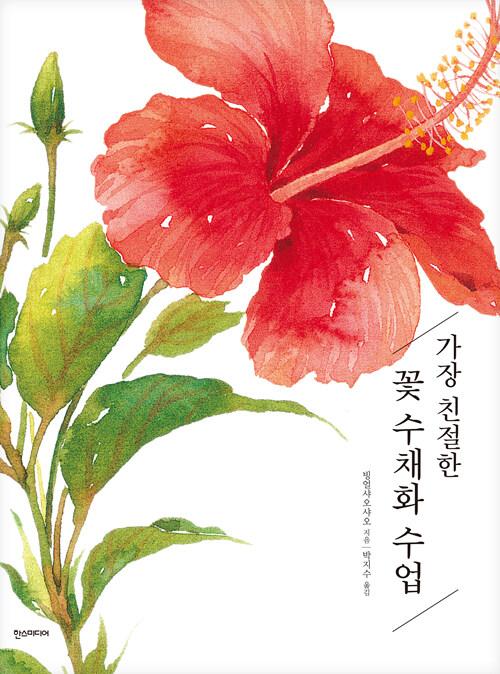 가장 친절한 꽃 수채화 수업