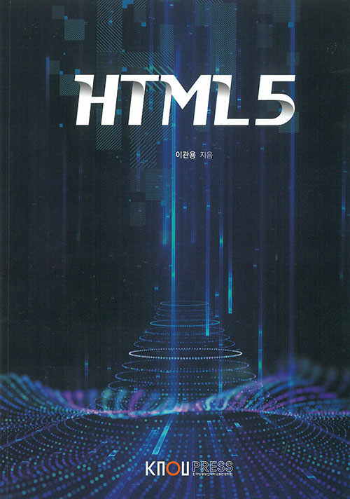 HTML 5 (워크북 포함)