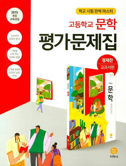 고등학교 문학 평가문제집 : 정재찬 교과서편 (2021년용)