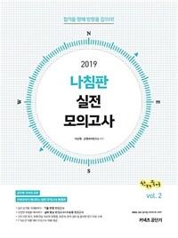 2019 선재국어 나침판 실전 모의고사 Vol.2
