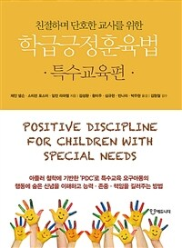 학급긍정훈육법 : 특수교육편