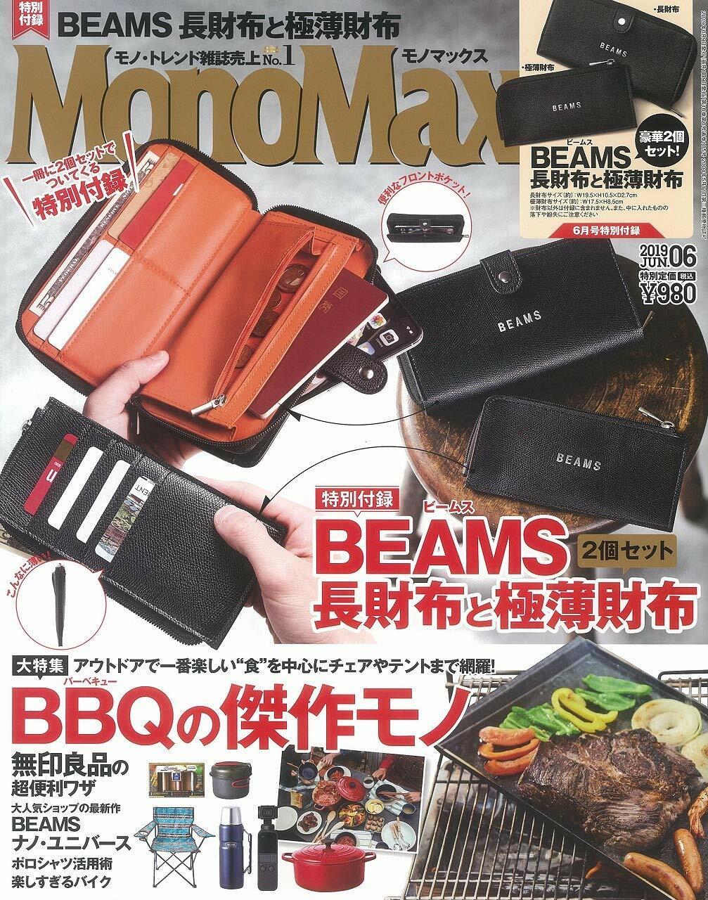 Mono Max (モノ·マックス) 2019年 06月號 [雜誌] (月刊, 雜誌)