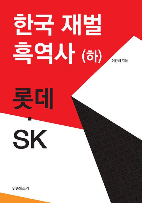 한국 재벌 흑역사 (하)
