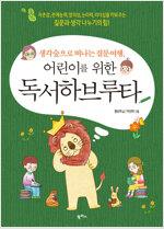 생각숲으로 떠나는 질문여행, 어린이를 위하 독서하브루타