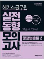 2019 해커스 공무원 실전동형모의고사 행정법총론 2