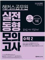 2019 해커스 공무원 실전동형모의고사 수학 2