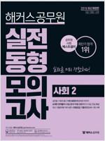 2019 해커스 공무원 실전동형모의고사 사회 2