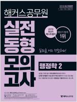 2019 해커스 공무원 실전동형모의고사 행정학 2