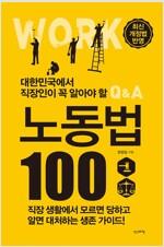 대한민국에서 직장인이 꼭 알아야 할 노동법 100