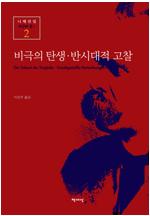 비극의 탄생·반시대적 고찰 - 니체전집 2