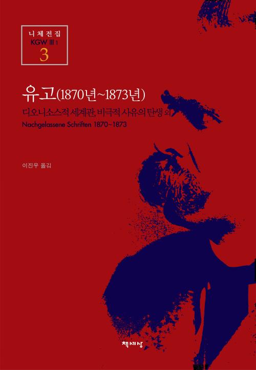 유고 (1870년~1873년) - 니체전집 3 : 디오니소스적 세계관, 비극적 사유의 탄생 외