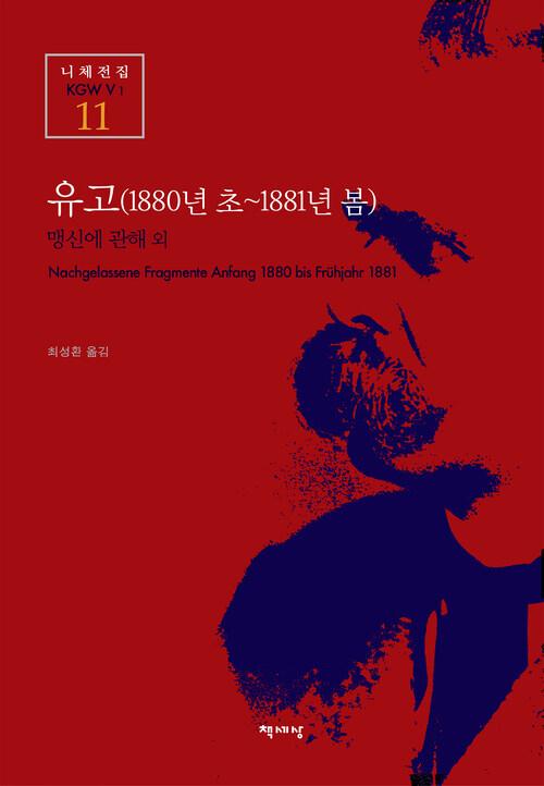 유고 (1880년 초~1881년 봄) - 니체전집 11 : 맹신에 관해 외