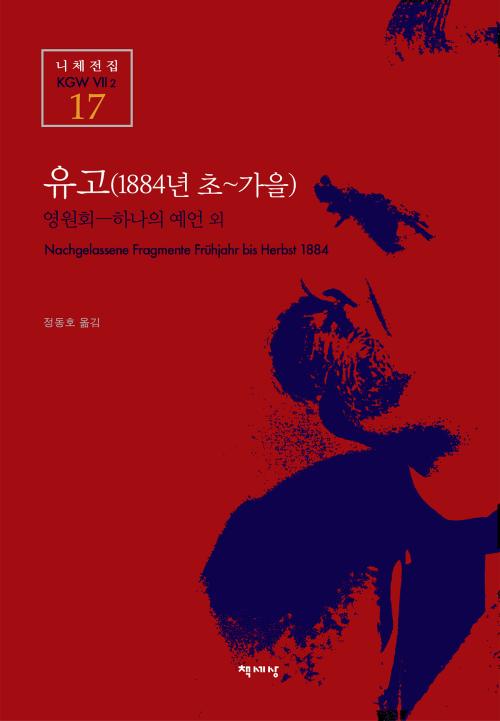 유고 (1884년 초~가을) - 니체전집 17 : 영원회-하나의 예언 외