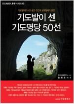 [중고] 기도발이 센 기도명당 50선