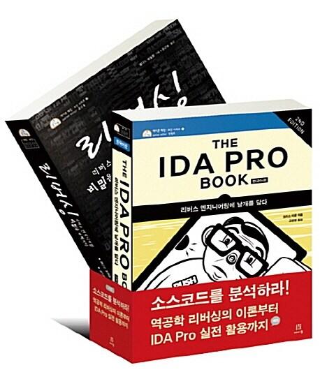 소스코드를 분석하라! 역공학 리버싱의 이론부터 IDA Pro 실전 활용까지 세트 -전2권