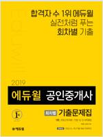 2019 에듀윌 공인중개사 1차 회차별 기출문제집