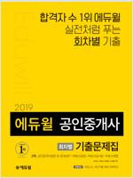 2019 에듀윌 공인중개사 2차 회차별 기출문제집