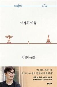 여행의 이유 :김영하 산문 표지